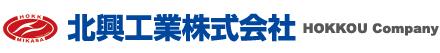 北興工業株式会社